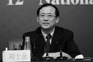 中共證監會原主席劉士余「主動投案」