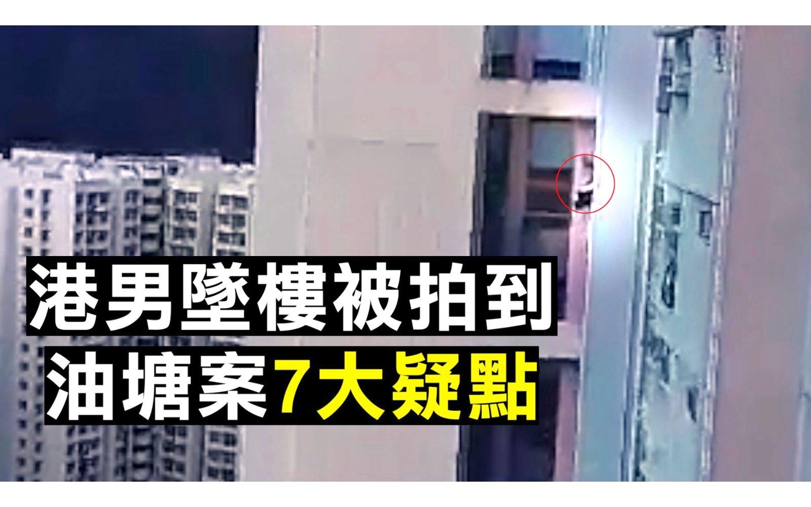 1月13日郭姓男子墜樓,是第一次有影片拍到,有人在墜樓的一刻,有疑點顯示此人是被扔下樓,但就算如此,是被誰推下去的,還沒有證據。(新唐人合成)