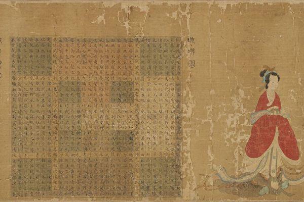 蘇蕙與璇璣圖局部。(公有領域)