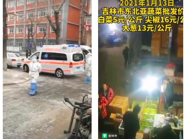 左圖,哈爾濱香坊區發現疫情,小區焊門。右圖,吉林市,菜米油面價格飛漲。(影片截圖)