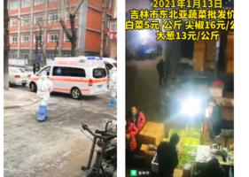 【一線採訪】黑龍江望奎疫情蔓延至3省8市