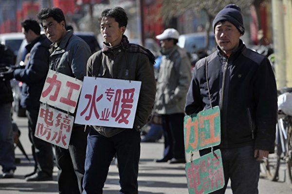 中共目前最大的擔憂不是GDP的增長,而是高失業率,並且中國數億農民工也面臨找不到工作的困境。資料圖。(Getty Images)