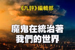 魔鬼在統治著我們的世界(18)——教育篇(上)(2)