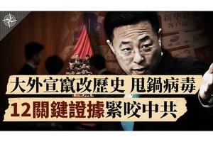程曉農:中共的逃避罪責五部曲