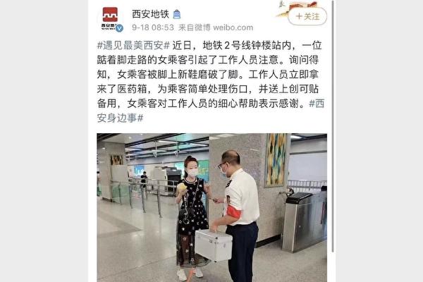 西安地鐵擺拍秀「愛心」 遭當事人打臉假新聞