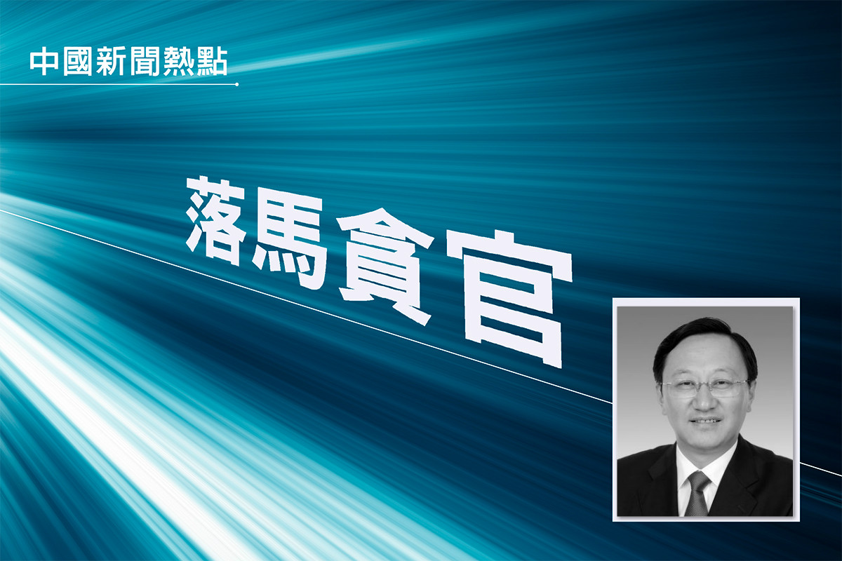 11月15日,中共江蘇省副省長繆瑞林被調查。(大紀元合成)