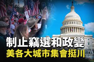 【重播】制止竊選和政變 美各大城市集會挺特