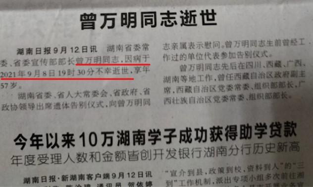 湖南新任宣傳部長突然死亡 原因引關注