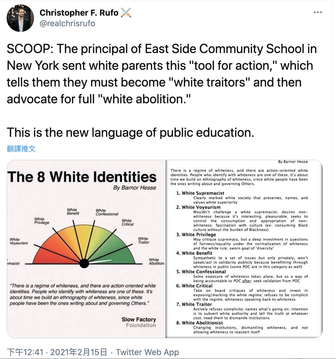 紐約市一公立學校向家長派發「白人身份指標」,從「白人至上主義者」到「白人廢奴主義者」有八個類別。網友在推文中寫道,「這是公共教育的新語言」。(推文截圖)