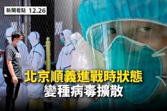 疫情突升溫 北京順義進戰時狀態。(大紀元合成)