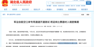 武漢2019年9月曾就中共病毒進行模擬演練