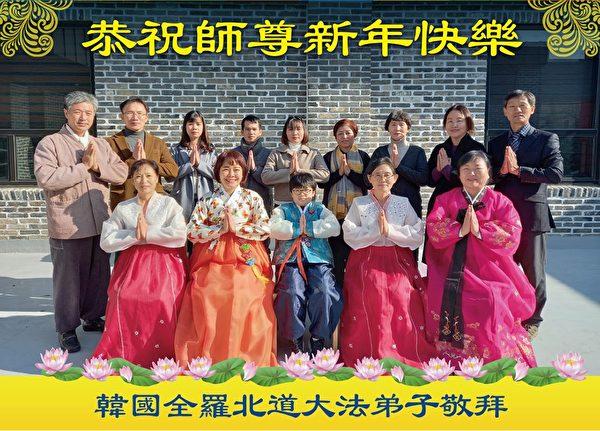 南韓全羅北道全體法輪功學員恭祝師尊新年快樂。(明慧網)