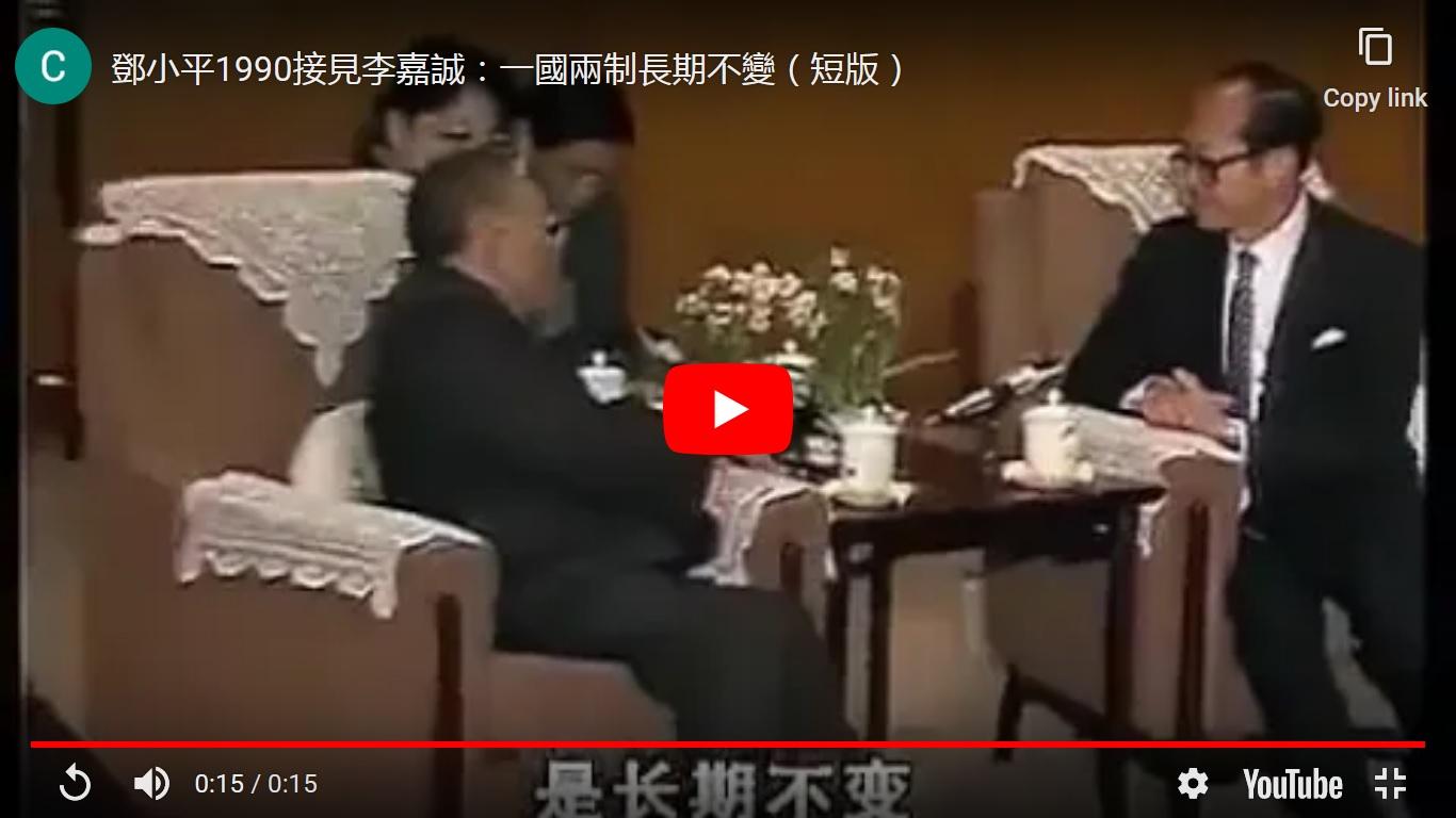 1990年1月18日,中共第二代領導人鄧小平會晤香港巨商李嘉誠。(影片截圖)
