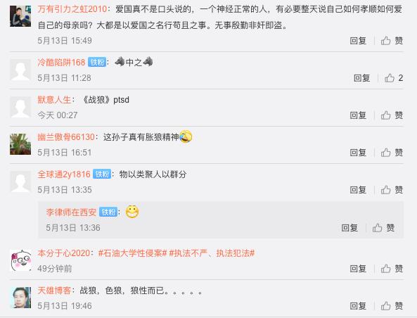網友對魏傑涉強姦案的評論。(網絡截圖)