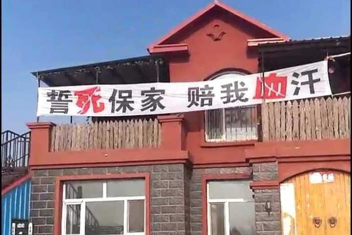 黑龍江大慶市暴力強拆事件圖片。(受訪者提供)