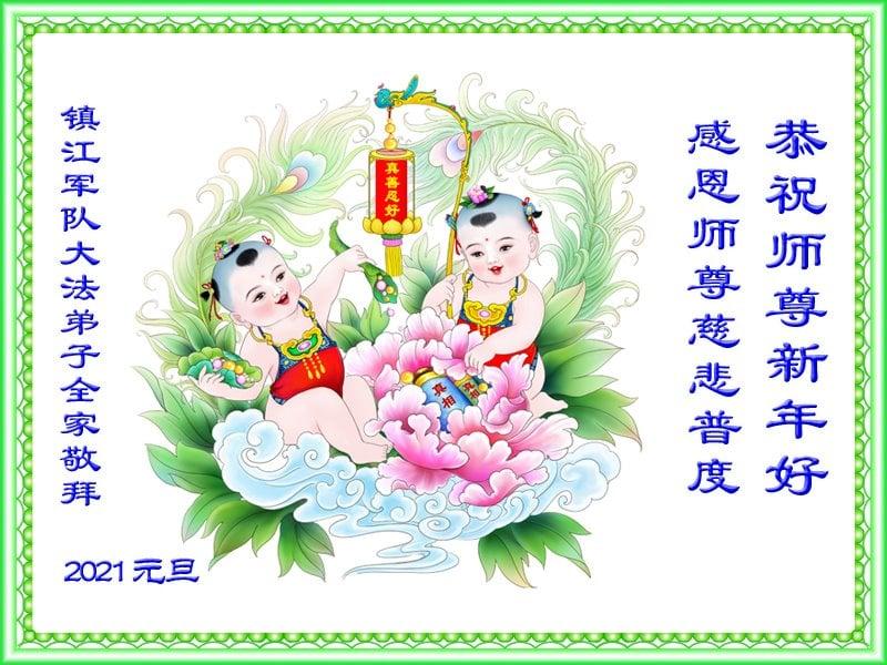 2020年12月底,中國公檢法以及軍隊法輪功學員恭祝李洪志師父2021年新年好。(明慧網)