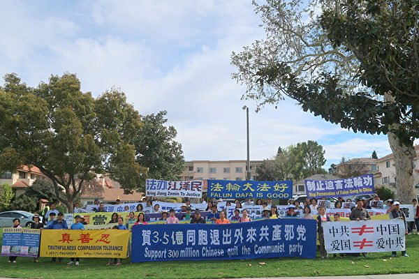 2月29日,洛杉磯部份法輪功學員於蒙市(Monterey Park)巴恩斯公園(Barnes Park)集會、築起「真相長城」。(徐繡惠/大紀元)