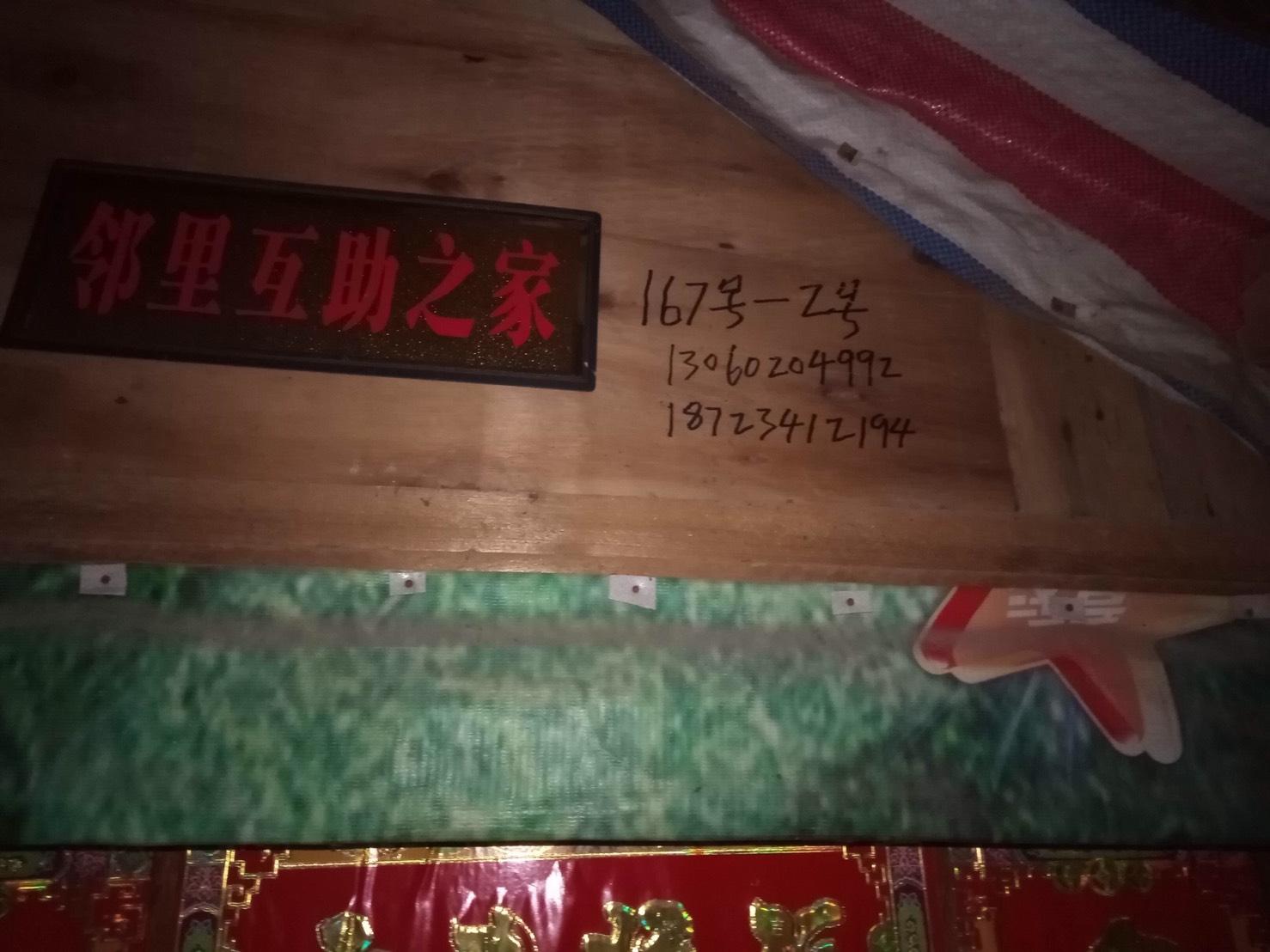 曾經是大地主的楊省三經歷土改、大饑荒後,僅剩一棟平房,該房也成了公房。(受訪者提供)