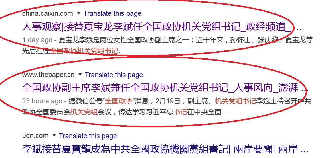 夏寶龍不再任政協機關黨組書記 陸媒刪消息