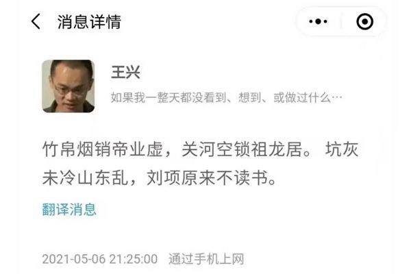 美團行政總裁王興在旗下社交平台發佈晚唐古詩《焚書坑》,被外界解讀為回應當局一系列的監管,美團股價暴跌。(網頁截圖)
