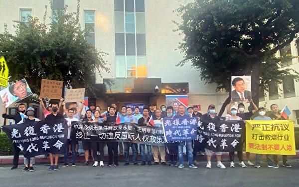 2021年9月15日下午6點,洛杉磯中國民主黨於中共駐洛杉磯領事館前慶祝「國際民主日」並舉行新黨員「加入民主黨」儀式。(鄭存柱提供)