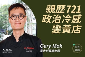 【珍言真語】Gary Mok:親歷721 政治冷感變黃店