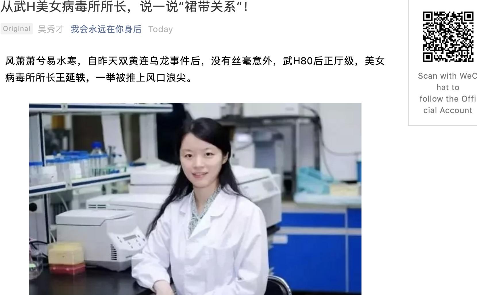 武漢病毒研究所,80後女所長王延軼。(微信截圖)