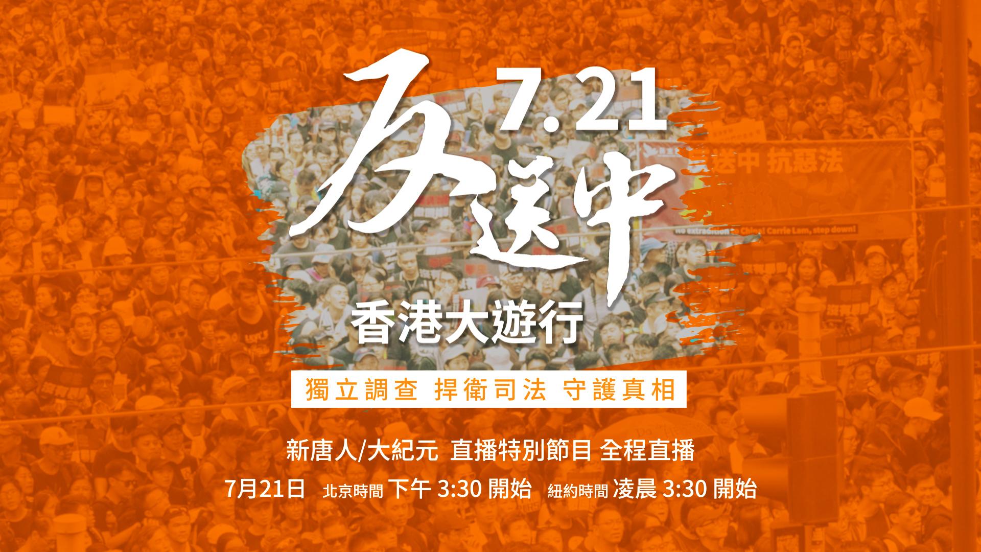 新唐人、大紀元聯合直播7.21香港反送中大遊行。(新唐人製圖)