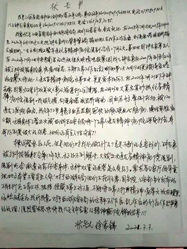 徐女士狀告南昌市公安局西湖分局。(受訪者提供)