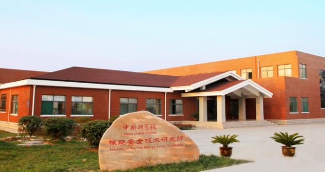 2020年6月,中國科學院核能安全技術研究所九十多名科研人員集體辭職,引發社會關注。(官網圖片)