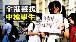 【拍案驚奇】全港多區爆抗議 聲援中槍學生