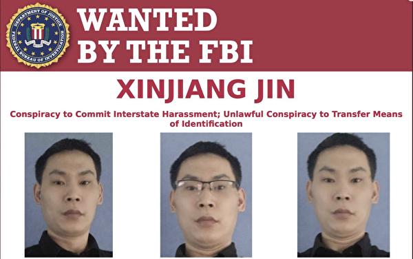 2020年12月18日,美國布魯克林聯邦法院指控金新江,並發出逮捕令,因金涉嫌串謀實施跨國騷擾,非法給其他人設立假身份。(圖片來源:FBI)