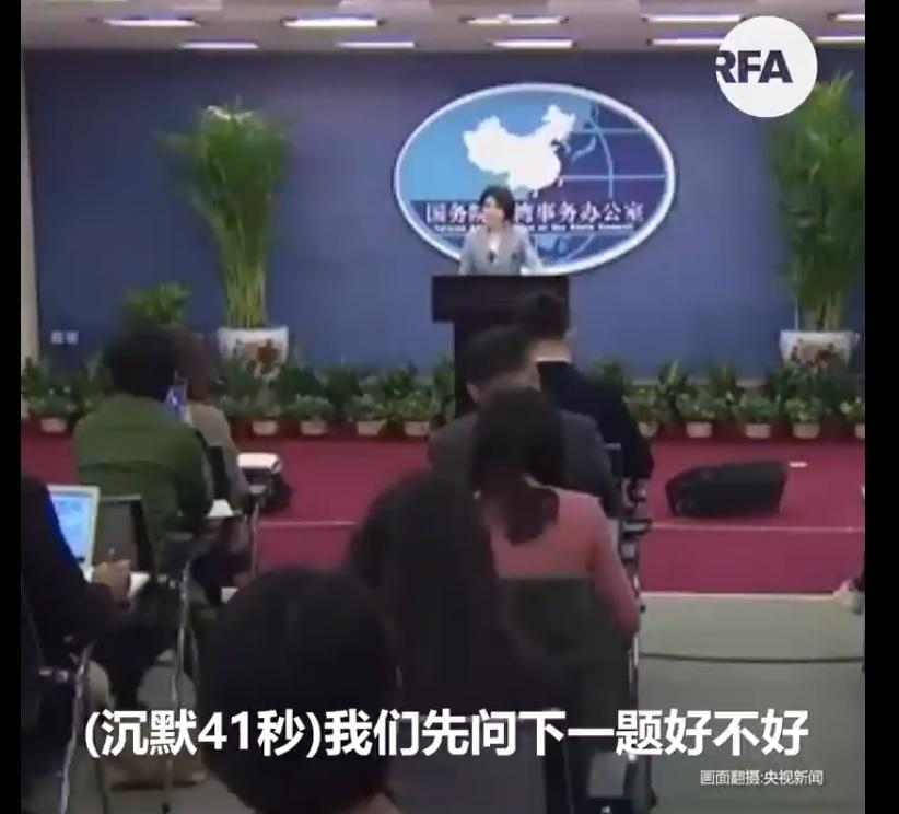 2020年10月28日上午,中共國台辦發言人朱鳳蓮,被記者問到有關兩岸關係是否進入準戰爭狀態時,足足沉默了40多秒。(影片截圖)
