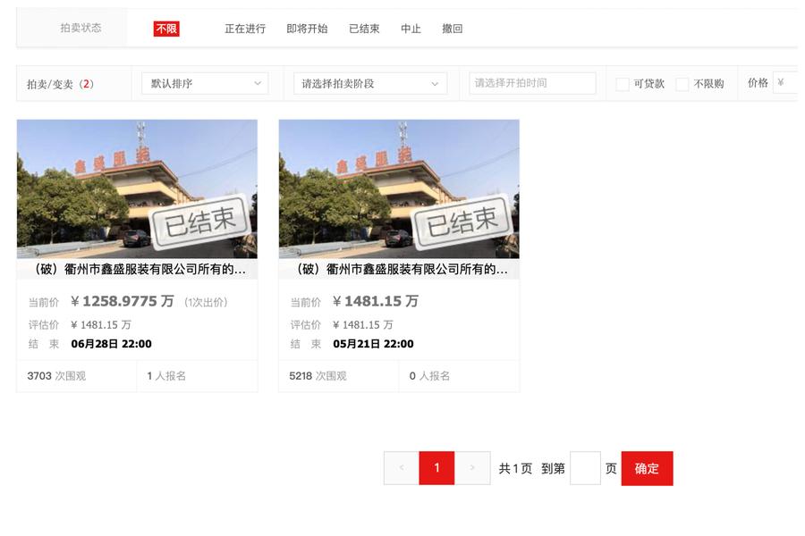 土地收儲政策多變 浙江中小企業被逼破產