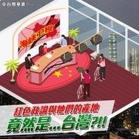 紅媒在台亂象 台灣基進:政府不處理?