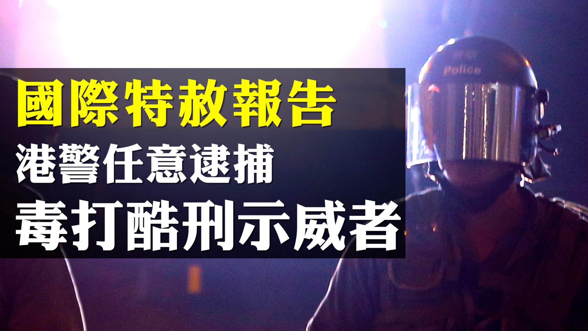 「國際特赦」報告,六個角度論證,香港警察鎮壓反送中抗爭者使用了過度武力。(新唐人)