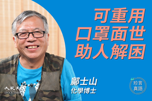 【珍言真語】鄺士山:可重用口罩面世 助人解困
