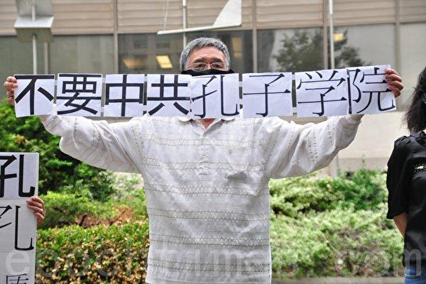 2016年6月11日,民眾在多倫多教育局(TDSB)辦公樓外請願,反對孔子學院進入多倫多。(周行/大紀元)