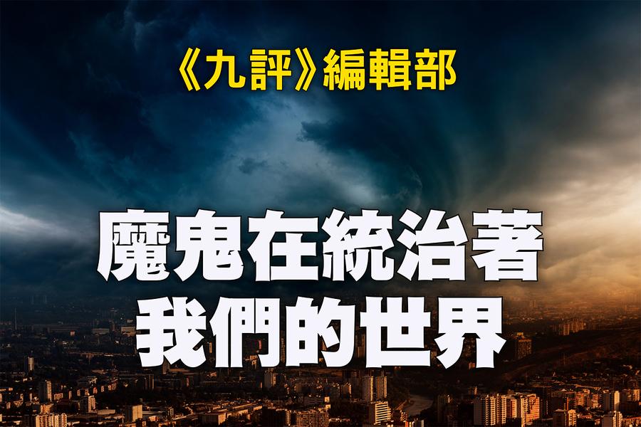 魔鬼在統治著我們的世界(14)——經濟篇(上)(2)