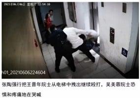 暴打兩院士 中國航天投資書記張陶被逮捕
