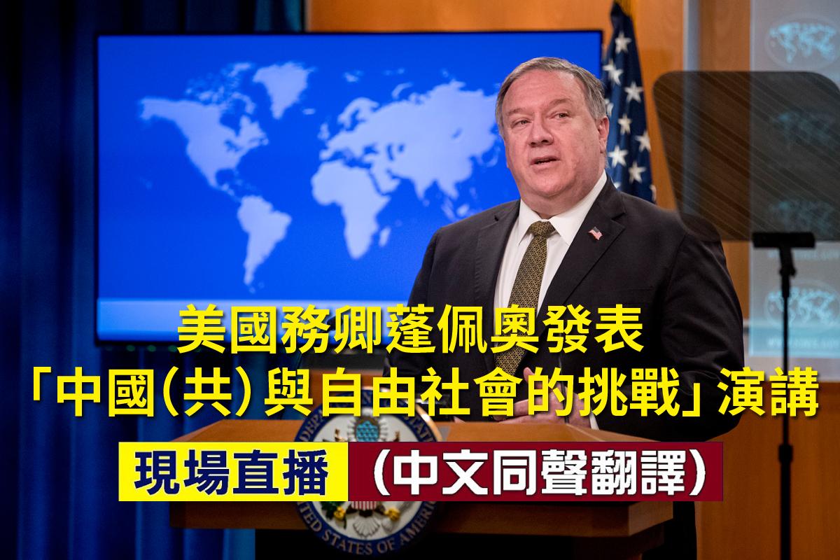 美國國務卿蓬佩奧(Mike Pompeo)周五(6月19日)在哥本哈根民主峰會上發表演講。新唐人、大紀元將聯合進行直播(中文同聲翻譯)。(大紀元合成)
