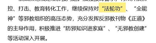 遼寧2014年迫害法輪功數據。(2014年「遼寧法治建設」文件截圖)