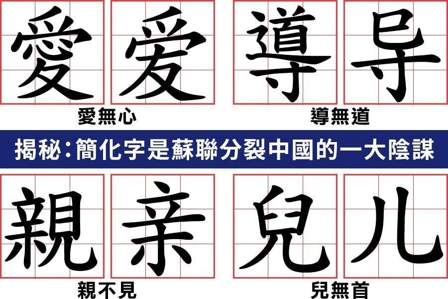 中共簡化漢字 注入暴力基因