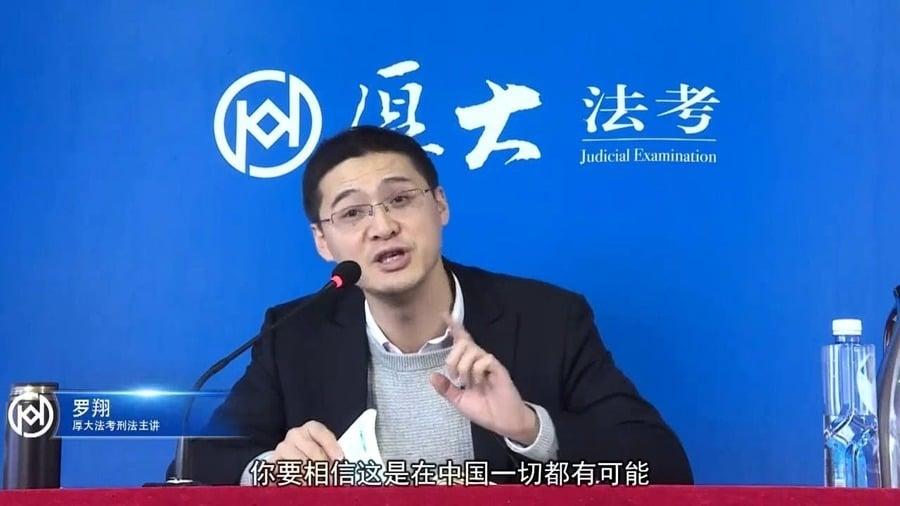 中國法學專家羅翔微博突被清空 曾遭網軍攻擊