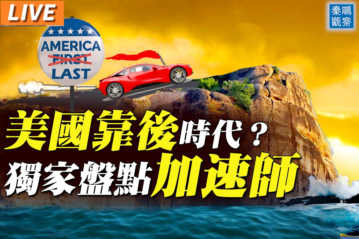 「美國靠後」時代? 獨家盤點「加速師」。(大紀元合成)