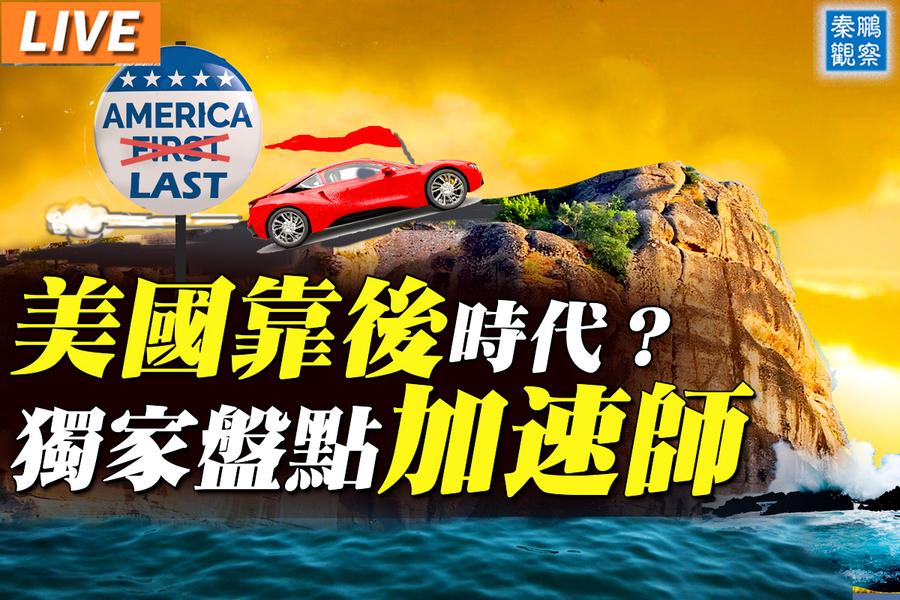 【秦鵬直播】美國靠後時代來臨?何為加州模式