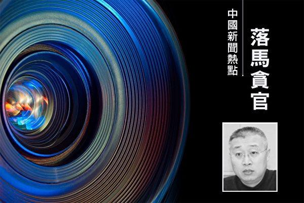 北京市檢察院副檢察長焦慧強涉嫌違紀違法,正被審查調查。(大紀元合成)