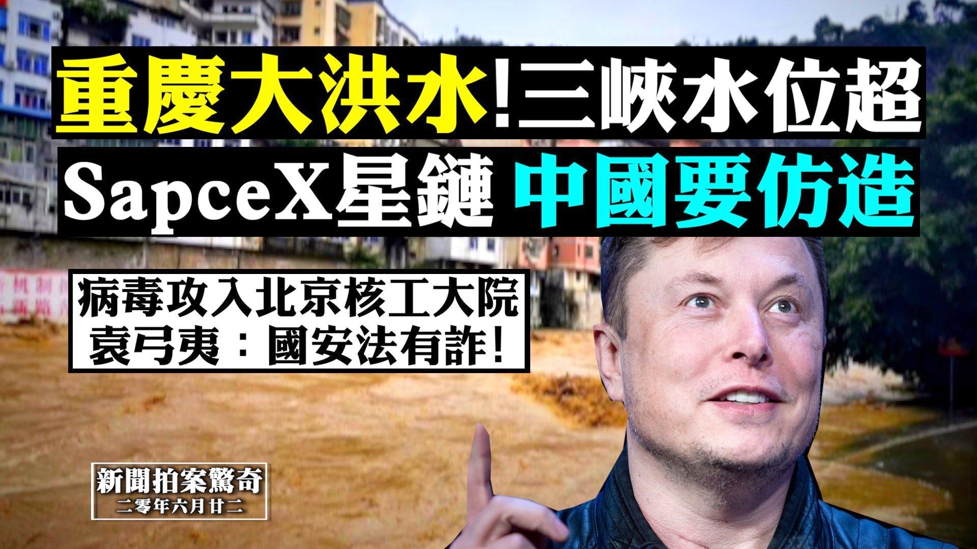 80年最大洪水襲重慶,民房漂流鐵路變形;中共要仿造SpaceX的星鏈?(新唐人合成)