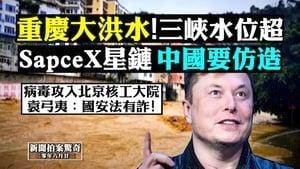 【拍案驚奇】長江流域預警 美「星鏈」推倒中共牆