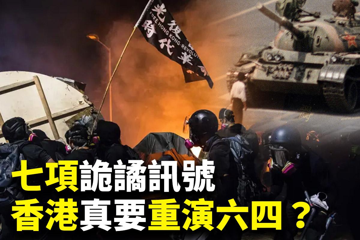 11月12日,香港中文大學校園經歷一場史無前例的警民激戰,港府和北京市出甚麼訊號?(大紀元合成)